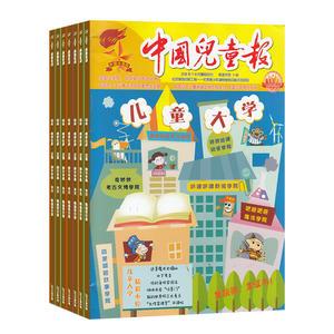 中国儿童报��1年共52期����杂志订?#27169;��?#26434;志铺专供��