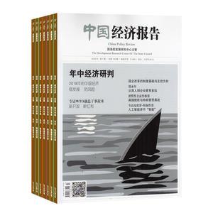 中国经济报告(1年共12期)(杂志订阅)