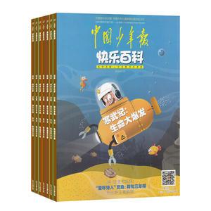 中国少年报快乐百科��1年共12期����杂志订?#27169;��?#26434;志铺专供��