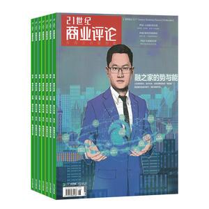 21世纪商业评论(1年共12期)(杂志订阅)