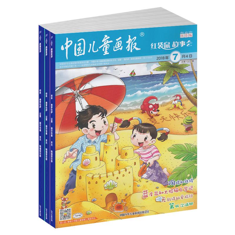 中国儿童画报红袋鼠故事会+漫画百科世界(1年共12期)(杂志订阅)