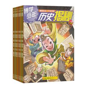 博學少年 歷史揭秘(1年共12期)(雜志訂閱)