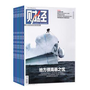 财经(1年共30期)(杂志订阅)