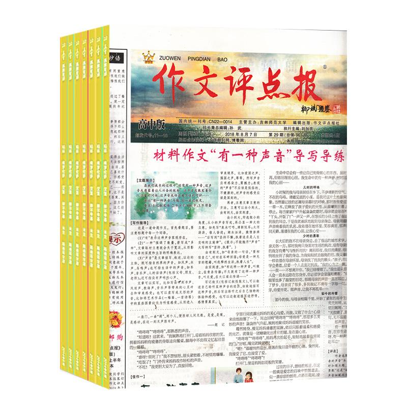 《作文评点报》(高中版)(彩报)(1年共48期)(杂志订阅)