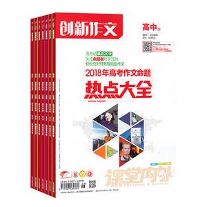 创新作文高中版(1年共12期)(杂志订阅)