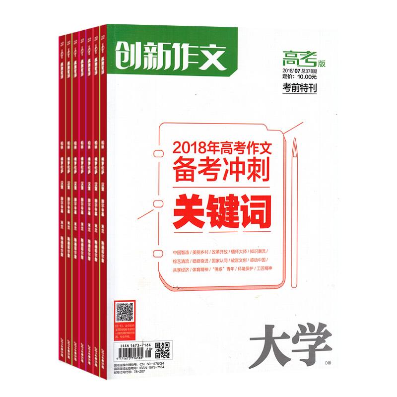 创新作文高考版(1年共12期)(杂志订阅)