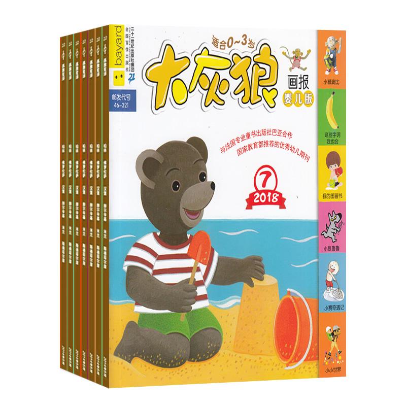 大灰狼画报婴儿版(小太阳)(0-3岁)(1年共12期)(杂志订阅)