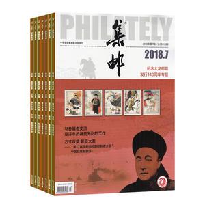 集郵(1年共12期)(雜志訂閱)