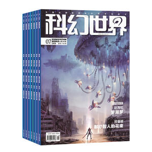 科幻世界£¨1年共12期£©£¨杂志订?#27169;?><span class=