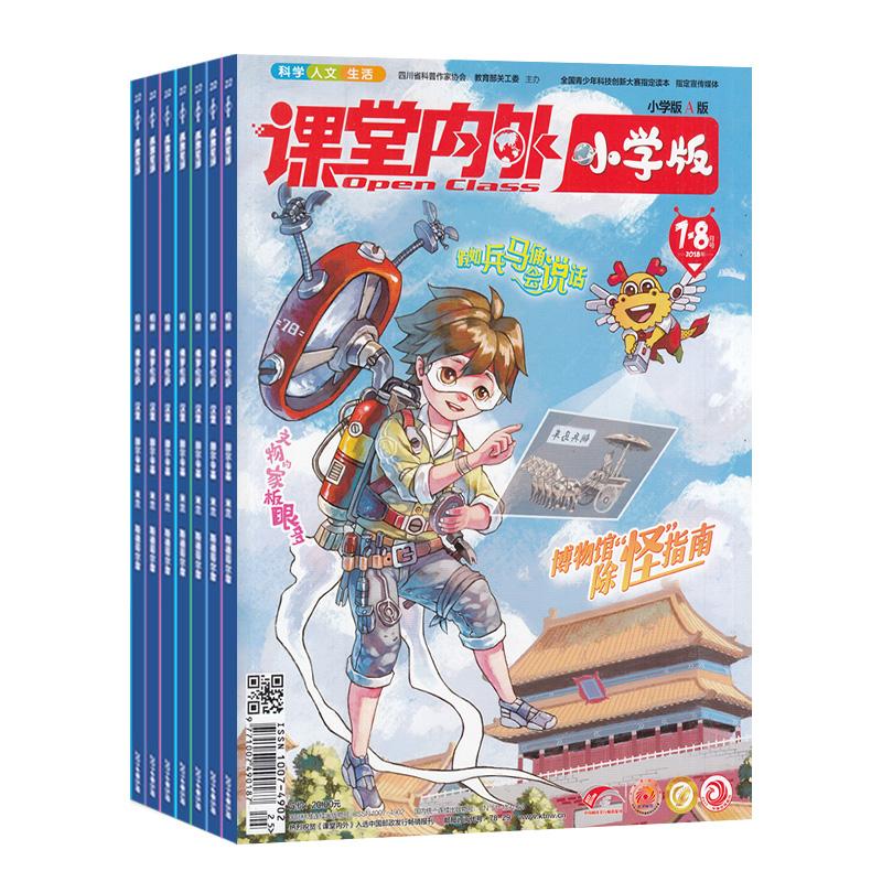 课堂内外小学版(1年共12期)(杂志订阅)