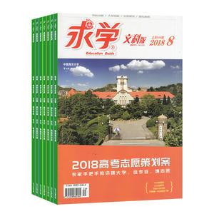 求学新高考(原求学文科)(1年共12期)(杂志订阅)