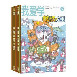 幽默大王(1年共12期)(杂志订阅)