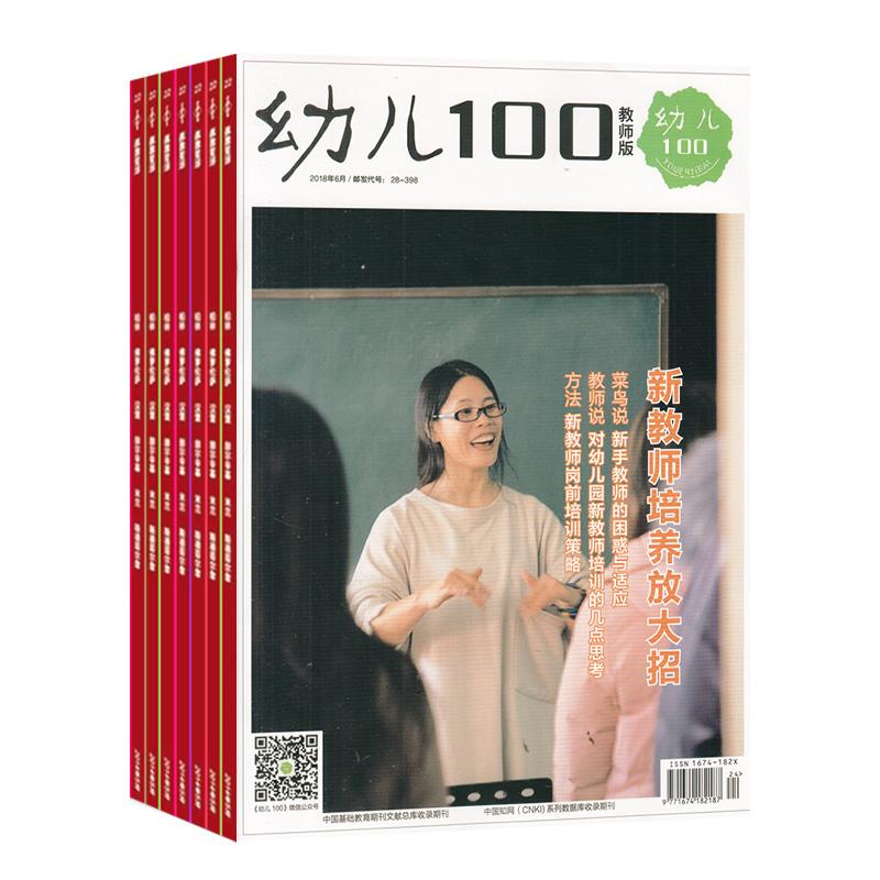幼儿100(教师版)(1年共12期)(杂志订阅)