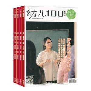 幼兒100(教師版)(1年共12期)(雜志訂閱)