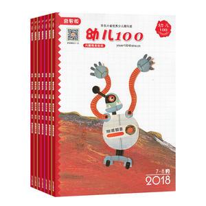 幼儿100(益智版)(1年共12期)(杂志订阅)