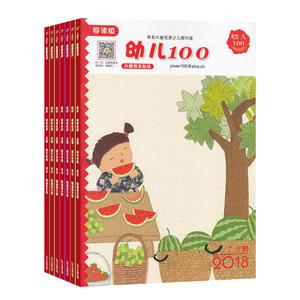 幼兒100(閱讀版)(1年共12期)(雜志訂閱)