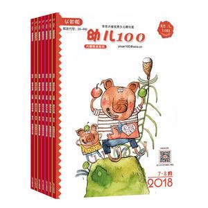 幼儿100(认知版)(1年共12期)(杂志订阅)