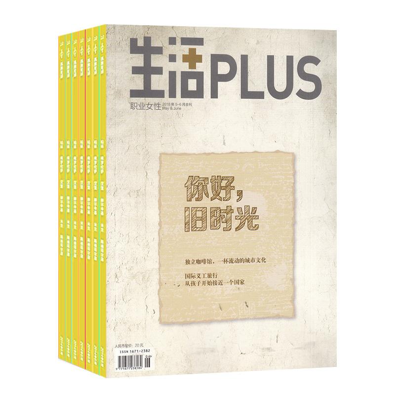 生活PLUS职业女性(1年共12期)(杂志订阅)