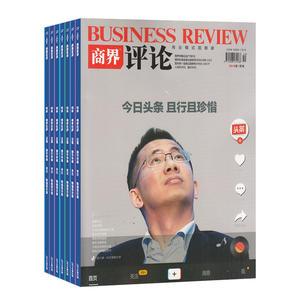 商界评论(1年共12期)(杂志订阅)