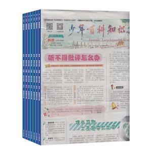 少年百科知識報高段(1年共50期)(雜志訂閱)