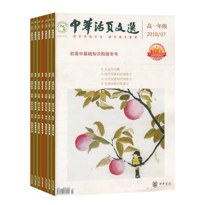 中华活页文选高一版(1年共12期)(杂志订阅)