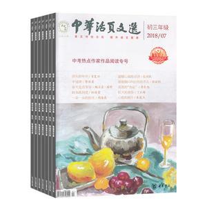 中华活页文选初三版(1年共12期)(杂志订阅)