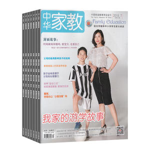 中华家教(1年共6期)(杂志订阅)