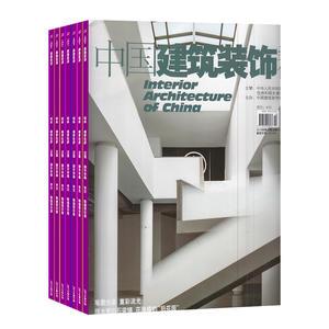 中国建筑装饰装修(1年共12期)(杂志订阅)