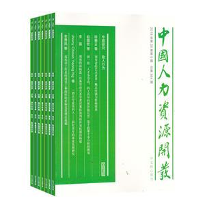 中国人力资源开发(1年共12期)(杂志订阅)