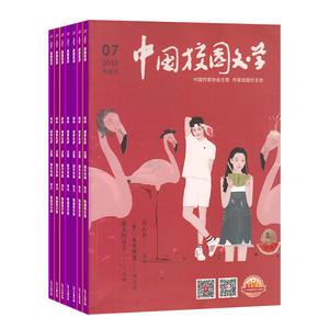 中国校园文学中学版(1年共12期)(杂志订阅)