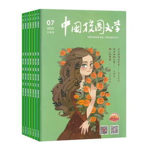 中国校园文学少年号(原中国校园文学小学版)(1年共12期)(杂志订阅)