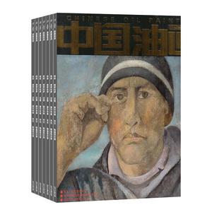 中国油画(1年共6期)(杂志订阅)