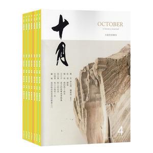 十月(1年共6期)(雜志訂閱)