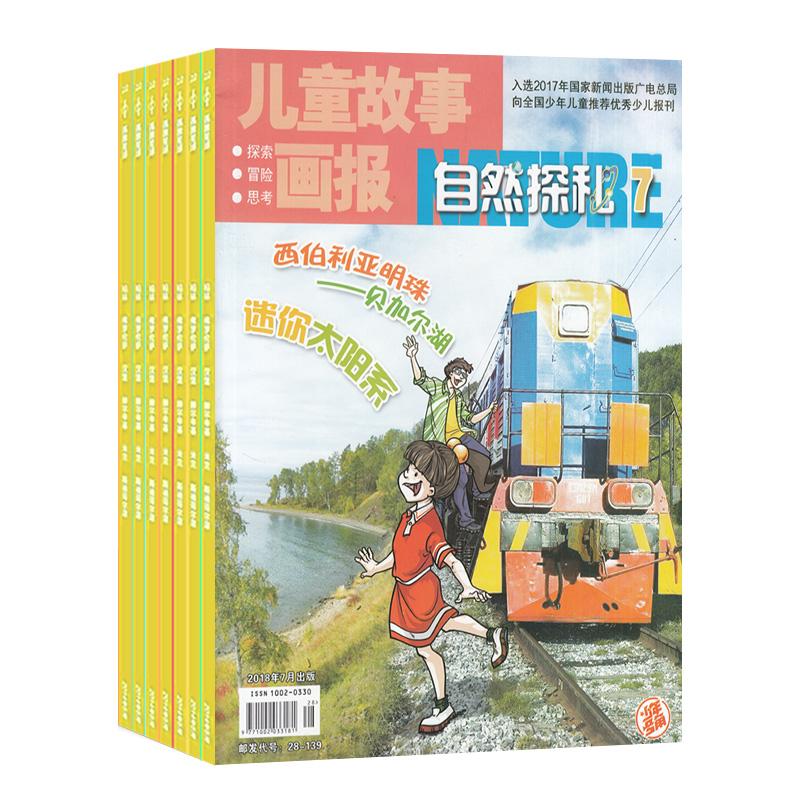 包邮 自然探秘(1年共12期)(杂志订阅)