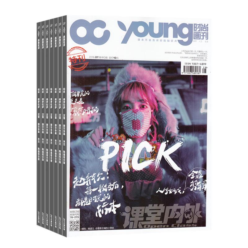时尚画刊YOUNG(1年共12期)(杂志订阅)
