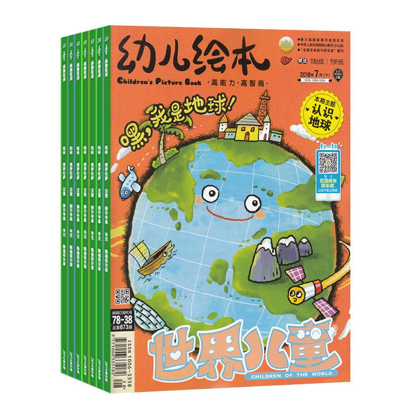 世界儿童幼儿绘本��1年共24期����杂志订?#27169;?></a>  </div> <div class=