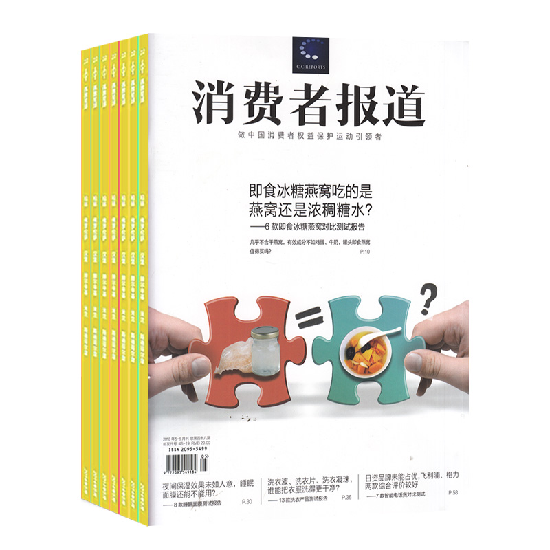 消费者报道(1年共6期)(杂志订阅)