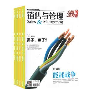 销售与管理(1年共12期)(杂志订阅)