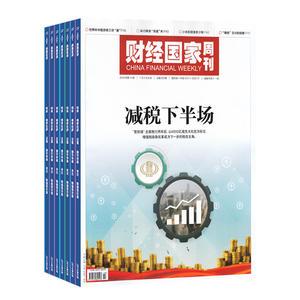 财经国家周刊(1年共26期)(杂志订阅)