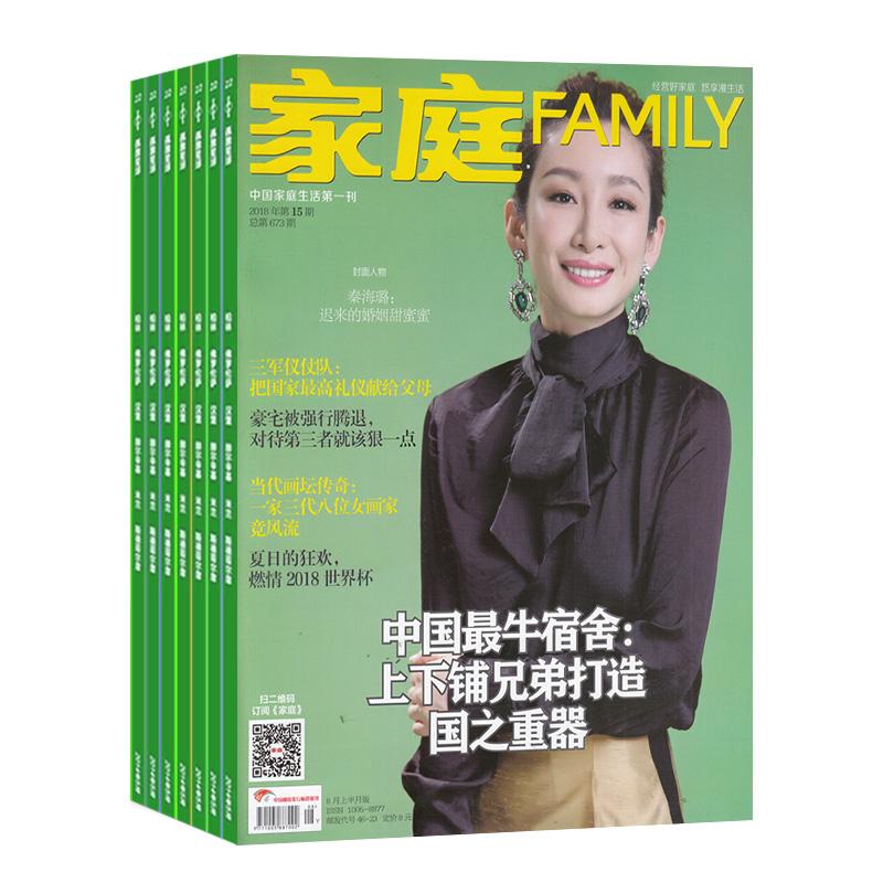 家庭(1年共24期)(杂志订阅)