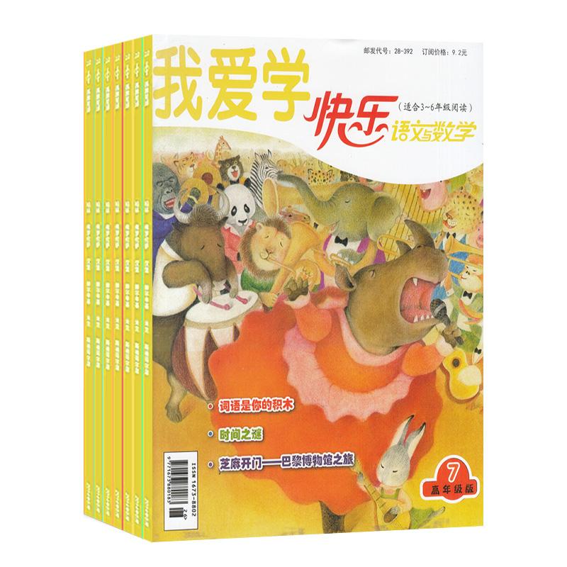快乐语文与数学(中高年级版)(1年共12期)(杂志订阅)