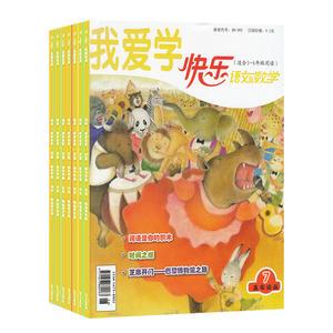 快樂語文與數學(中高年級版)(1年共12期)(雜志訂閱)