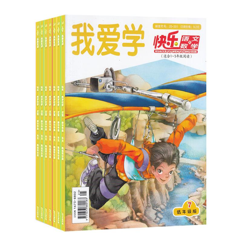快乐语文与数学(低年级版)(1年共12期)(杂志订阅)