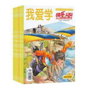 快樂語文與數學(低年級版)(1年共12期)(雜志訂閱)