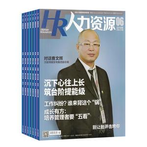 人力资源(杂志订阅)(1年共12期)