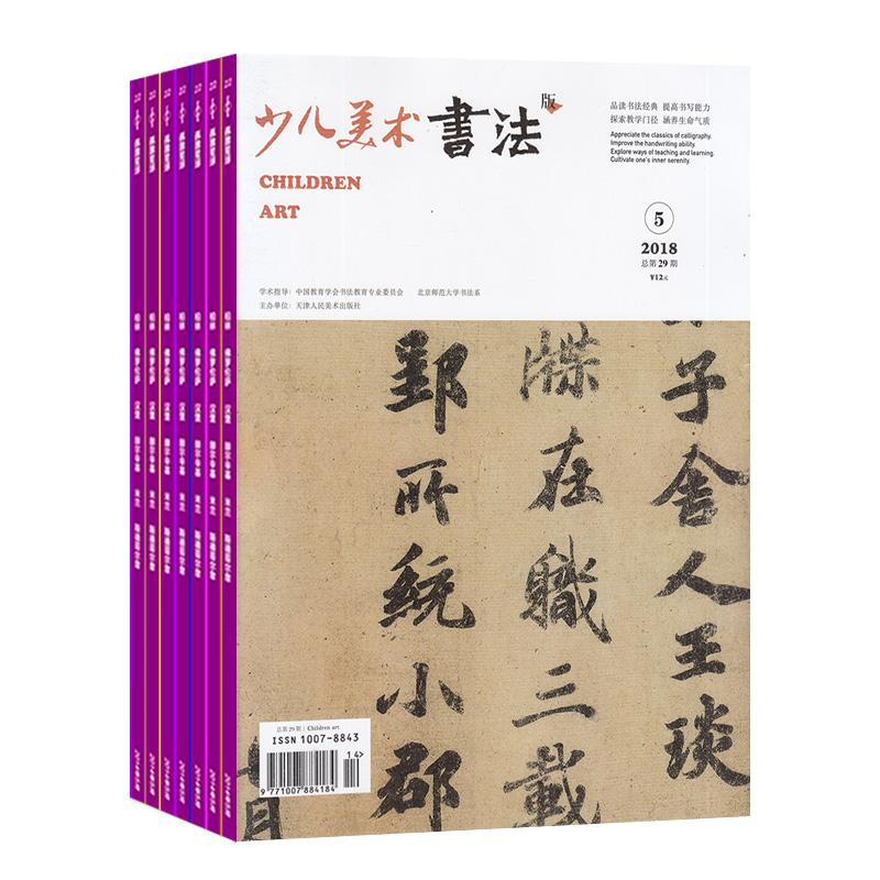 少儿美术书法版(1季度共3期)(杂志订阅)