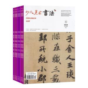 少儿美术书法版(1年共12期)(杂志订阅)