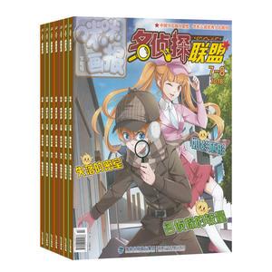 名侦探联盟(1年共12期)(杂志订阅)