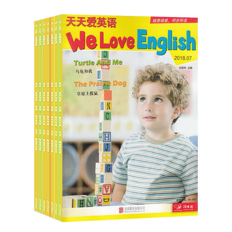 天天爱英语(1年共12期)(杂志订阅)