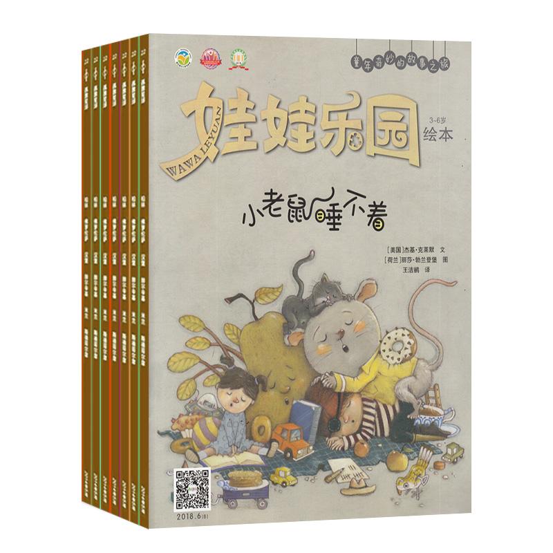 娃娃樂園繪本版(1年共12期)(雜志訂閱)